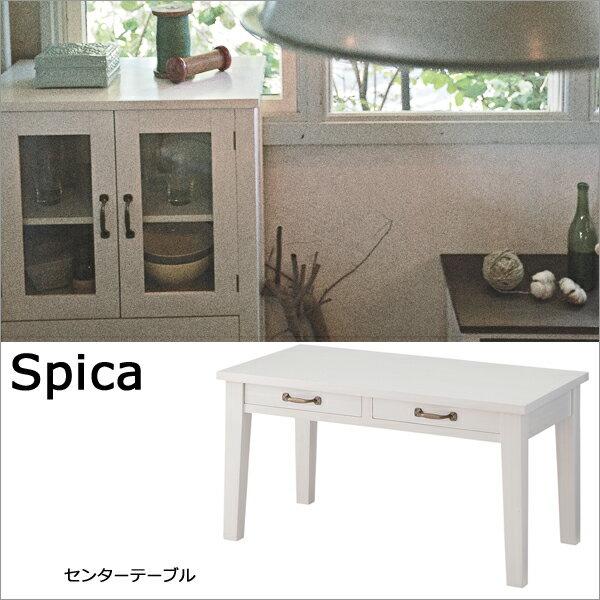 Spica(スピカ) 「センターテーブル」 ローテーブル リビングテーブル 天然木 ホワイト カントリー/シンプル/ナチュラル 【送料無料】