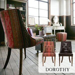 Dorothy「ドロシー ダイニングチェア」 椅子 リビングダイニング天然木(ラバーウッド) 2脚組アンティーク おしゃれ