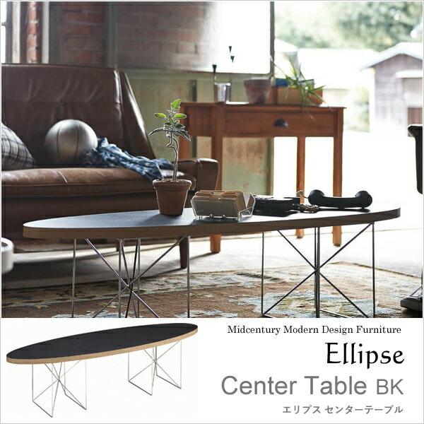 「エリプス テーブル」 楕円形 スチール ブラック 黒 天板 センターテーブル ローテーブル リビングテーブル テーブル ミッドセンチュリー モダン おしゃれ