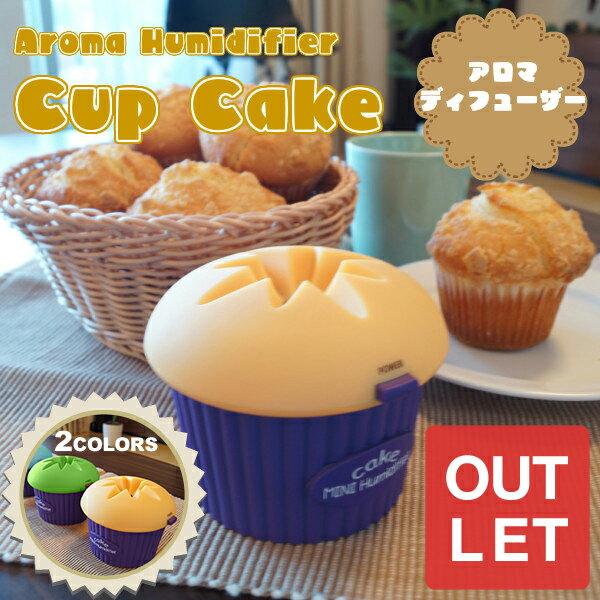 【訳あり/アウトレット】アロマディフューザー [Cup Cake Humidifier カップケーキ] イエロー・グリーン デスク・卓上でも使えるお洒落なアロマディフューザー/超音波式/USB かわいいデザイン!ディフューザー 【あす楽対応】