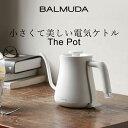 【着後レビューで今治タオル他】 「BALMUDA The Pot (バルミューダ ザ・ポット)」ケトル 電気 おしゃれ K02A-BK K02A-WH 電気ポッ...
