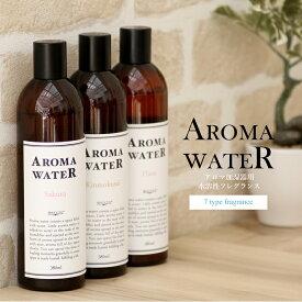 mercyu 水溶性アロマオイル 「アロマウォーター」 加湿器・アロマディフューザー用 大容量 380ml ジャスミン/ローズマリー/キンモクセイほか aroma oil フレグランス 芳香 アロマウォーター