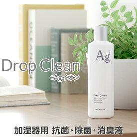 【2本以上で送料無料】 mercyu 「Drop Clean +Agイオン (ドロップクリーン)」 MRU-DC01 280ml 加湿器用除菌液 日本製 抗菌 除菌 消臭 除菌剤 加湿器 アロマディフューザー 空気清浄機用