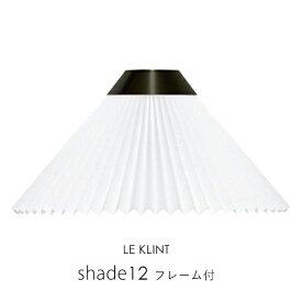 【正規品】LE KLINT(レ・クリント)「shade12 フレーム付」[φ34 x S21(cm)]北欧デザインライト、北欧インテリア ランプシェード 取り替え用 レクリント