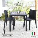 【着後レビューで選べる特典】Felice(フェリーチェ) 「ガーデンテーブル3点セット」 イタリア直輸入!<肘なしチェア×2、80×80テーブル×1> ≪ブラック/モカ/木目≫ ガーデンファニチャーセ