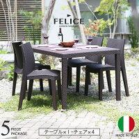 【イタリア製】「Felice(フェリーチェ)ガーデン5点セット」<肘なしチェア×4、150×90テーブル×1>≪ブラックモカ≫ガーデンファニチャーセットガーデンテーブルセット机テーブルチェア椅子ファニチャー庭エクステリアガーデンベランダ