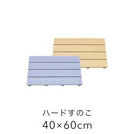 【着後レビューで今治タオル他】 浴室用 ハードすのこ 4060 HARD SUNOKO 和風すのこ [木] 4060 ブルー 木目調 プラスチック 40×60cm 日本製 東プレ SKH-36 SKH-37