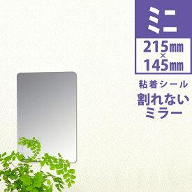 割れないミラーミニ PM-10 ≪215×145×5mm≫ 樹脂ミラー 耐衝撃 軽量 洗面所 取付簡単 後付 割れない鏡 洗面所 洗面用品 洗面グッズ 東プレ