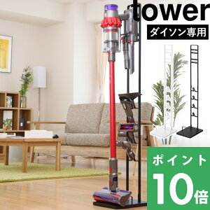 towerタワー「コードレスクリーナースタンド」ホワイトブラック0354003541dysonダイソン掃除機V8V7V6クリーナーツール収納山崎実業YAMAZAKI