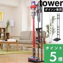 【着後レビューで選べる特典】 tower タワー 「 コードレスクリーナースタンド 」 ホワイト ブラック 03540 03541 dyson ダイソン 掃除…