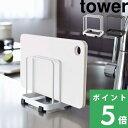 山崎実業 【 カッティングボードスタンド タワー 】 towerまな板たて ホワイト ブラック まな板 乾燥 清潔 水きり シ…