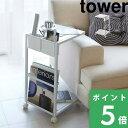 「サイドテーブルワゴン タワー」 tower ホワイト ブラック 07155 07156 サイドテーブル ワゴン 収納 省スペース 机 …