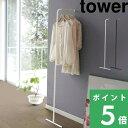 「スリムコートハンガー タワー」 tower モノトーン ホワイト ブラック 07550 07551 ハンガーラック ポールハンガー …
