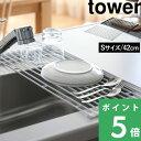 食器水切り 「折り畳み水切りラック タワー S」 tower 07837 07838 ホワイト ブラック 折り畳み 水切り ラック 食器 …