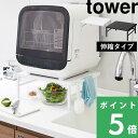 山崎実業 【 伸縮食洗機ラック タワー 】 tower ラック 棚 食洗機ラック キッチンラック 食洗機 食器洗い乾燥機 置き…