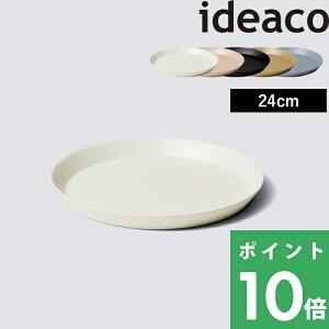 イデアコ【 usumono plate24 ウスモノ プレート24 】 ideaco 食器 プレート 器 テーブルウェア パーティー アウトドア BBQ サンドホワイト ベージュ ミント ブラック 食洗機対応 軽量 割れない 割れに