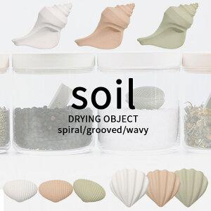 soil ソイル「ドライングオブジェ spiral/grooved/wavy」DRYING OBJECT 乾燥剤 調湿剤 調味料 ドライ ドライング ブロック タブレット 珪藻土 調湿 除湿 乾燥 脱臭 湿気とり 自然 キッチン おしゃれ 雑貨