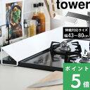 tower「 排気口カバー タワー 」 ※43〜80cmまで対応 油はねカバー おしゃれ ホワイト ブラック モノトーン 白 黒 コ…