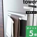 「マグネット布巾ハンガー タワー」 tower 02456 02457 ホワイト ブラック 布巾掛け ふきん キッチンクロス 干す 磁石…