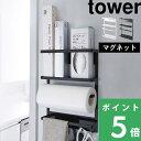 冷蔵庫 ラック 「マグネット冷蔵庫サイドラック タワー」 tower キッチン収納 ラック 棚 キッチンペーパーホルダー ラ…