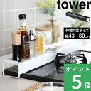 【着後レビューで選べる特典】 tower タワー 「棚付き伸縮排気口カバー」 03445 03446 ホワイト ブラック コンロ グリル カバー 排気口…