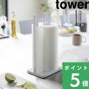 キッチンペーパースタンド 「片手で切れる キッチンペーパーホルダー タワー」 tower 3261 3262 ホワイト ブラック キ…