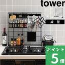 ワイヤー パネル 「 キッチン自立式メッシュパネル タワー 」 tower モノトーン ブラック ホワイト 4177/4178 白 スタ…