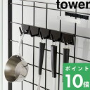 tower タワー 「 自立式メッシュパネル用 フック5連 」 ブラック ホワイト 白 フック お玉掛け 小物掛け スタンド 棚 …