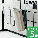 tower タワー 「 自立式メッシュパネル用 まな板ハンガー 」 ブラック ホワイト 白 黒 まな板立て まな板 ボトルホル…