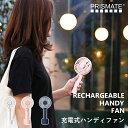 【着後レビューでキッチンタワシ他】PRISMATE プリズメイト 「充電式ハンディファン」 PR-F018 扇風機 携帯型 ポータ…