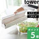 「 マグネットラップケース タワー L 」 tower ラップケース ラップホルダー Lサイズ 30cm用 ラップ サランラップ ア…