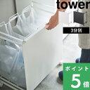 ごみ箱 山崎実業 【 目隠し分別ダストワゴン タワー 3分別 】 tower ゴミ箱 ダストボックス フタなし 蓋なし レジ袋 …