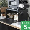 tower キッチン収納 【 ブレッドケース タワー 】 パンケース 食パン パン 収納 ケース ボックス スパイスラック ブレ…