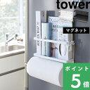tower キッチンラック 「 マグネットキッチンペーパー&ラップホルダー タワー 」ラック 冷蔵庫 横 キッチン ラップ キ…
