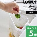 「 吸盤シンクコーナーポリ袋ホルダー タワー 」 tower ゴミ袋ホルダー ゴミ箱 ごみ箱 ゴミ入れ 生ごみ キッチン 台所…