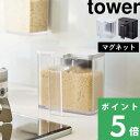 山崎実業 【 マグネット調味料ストッカー タワー 】 towerディスプレイ 調味料 スパイス 塩 コショウ 小麦粉 ボトル …