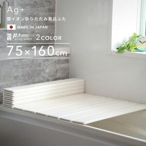 【着後レビューで今治タオルほか特典】日本製「 東プレ Ag銀イオン風呂ふた L16 / L-16 (75×160 用)」 [実寸 75×159×1.1cm] 折りたたみタイプ シルバー ホワイト銀イオンで強力 抗菌 カビにくい Agイ
