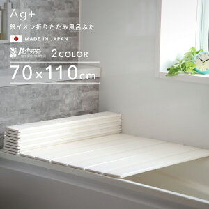 【着後レビューで今治タオルほか特典】日本製「 東プレ Ag銀イオン風呂ふた M11 / M-11 (70×110 用)」[実寸 70×109.2×1.1cm] 折りたたみタイプ シルバー ホワイト 銀イオンで強力 抗菌 カビにくい A