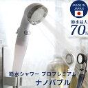 【着後レビューで選べる特典】 Arromic アラミック 節水 シャワーヘッド ナノバブル【日本製】【オリジナル】節水シャワー シルキーな…
