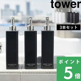 山崎実業 【 ツーウェイディスペンサー スクエア タワー スリム 3本セット 】 tower 詰め替えボトル 容器 ボトル ディスペンサー シャンプーボトル シャンプー コンディショナー おしゃれ ホワイト ブラック 4252 4253 4254 4255 4256 4257 YAMAZAKI タワーシリーズ