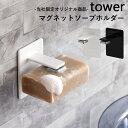 【 マグネットソープホルダー タワー】tower 別注 石鹸 せっけん 石けん 収納 フック ホルダー トレー お風呂 バスル…