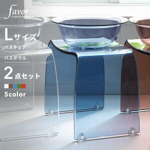 【着後レビューで選べる特典】 Favor フェイヴァ「アクリル バスチェア[L]サイズ&バスボウルセット」 アクリルバスチェア シャワーチェア バスチェアー セット 風呂いす 風呂イス 風呂椅