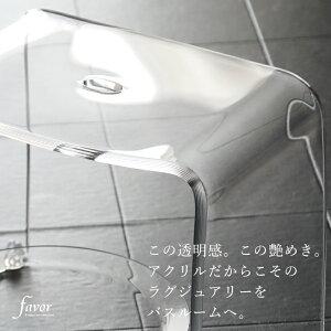 アクリル製バスチェアFavorフェイヴァ[M]サイズ&バスボウルセットアクリルバスチェアシャワーチェアバスチェアー風呂イス風呂椅子お風呂いすお風呂椅子洗面器風呂桶[クリア/ブラウン/ブルー]高級感フェイバお洒落おしゃれ