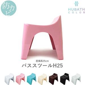 【着後レビューで今治タオル他】 HUBATH ヒューバス「バススツールH25 (単品)」座面25cm おしゃれ バスチェア 風呂いす 椅子 イス 背もたれ お風呂 バスルーム 浴用品 ホワイト/ピンク/ブルー/ア