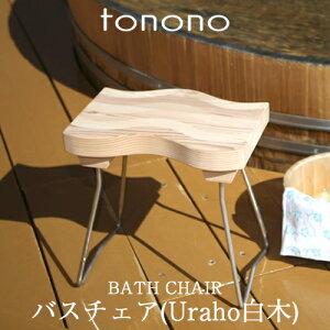 【着後レビューで選べる特典】 tonono とのの 「バスチェアー - 白木 -」 木製 天然木 お風呂椅子 バスチェア シャワーチェア 風呂いす 風呂イス バススツール チェア 杉 スギ Uraho うらほ ナチ