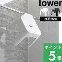山崎実業 【 引っ掛け風呂イス タワー 】 tower バスチェア シャワーチェア 風呂いす お風呂イス 風呂椅子 座面高約25cm 引っ掛け 収納…