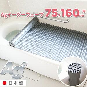 【着後レビューで今治タオルほか特典】 日本製「Ag銀イオン風呂ふた Agイージーウェーブ L16/L-16(75×160 用)」[実寸 75×160.3×1.7cm] シャッタータイプ(ウェーブ波形)シルバー 銀イオンで強