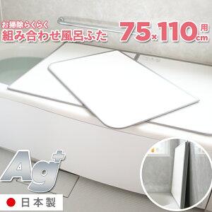 【着後レビューで今治タオル他】日本製「東プレ Ag銀イオン 風呂ふた L11 (75×110 用)」 [実寸 73×108cm] 組み合わせタイプ ホワイト L-11 銀イオンで強力 抗菌 カビにくい 銀イオン Agイオン 風呂