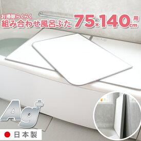 【着後レビューで今治タオル他】日本製「東プレ Ag銀イオン 風呂ふた L14 (75×140cm用)」 [実寸 73×46×1cm 3枚] 組み合わせタイプ ホワイト L-14 銀イオンで強力 抗菌 防カビ カビにくい 銀イオン Agイオン 風呂フタ ふろふた 風呂蓋 お風呂フタ