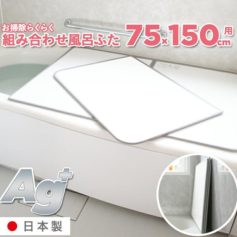 【着後レビューで今治タオル他】日本製「東プレ Ag銀イオン 風呂ふた L15 (75×150 用)」 [実寸 73×49.3×1cm 3枚] 組み合わせタイプ ホワイト L-15 銀イオンで強力 抗菌 銀イオン Agイオン 風呂フタ ふろふた 風呂蓋 お風呂フタ